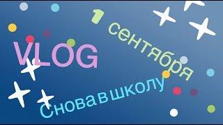 VLOG : 1 сентября // День знаний // Снова в школу