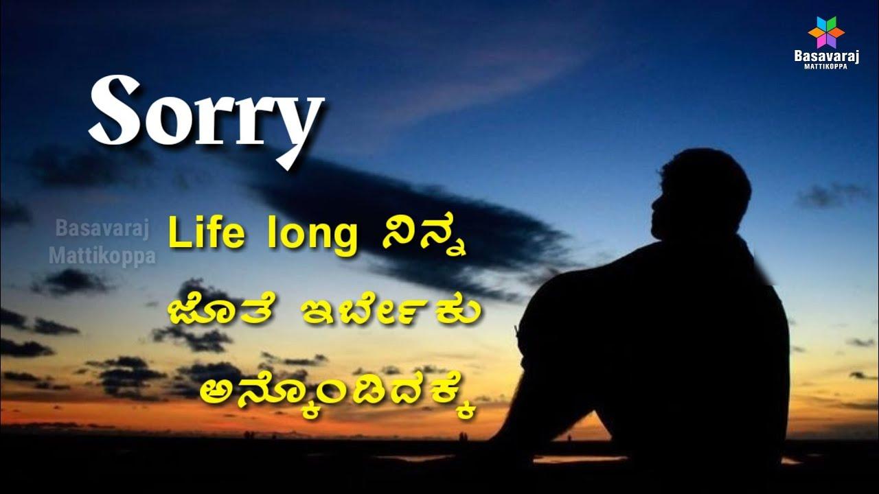 Sorry For Everything Love Breakup Status Kannada Sad Feeling Status Kannada Basavaraj M Youtube