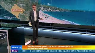 Власти Черногории обложили туристов штрафами