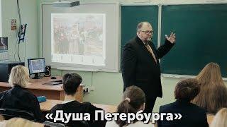 Открытый урок «Душа Петербурга» Карачевцев Игорь Альбертович