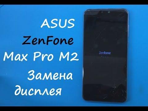 ASUS ZenFone Max Pro M2 Замена дисплея