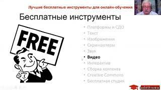 Лучшие бесплатные инструменты для онлайн-обучения