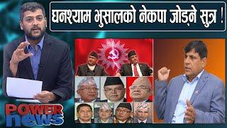 प्रधानमन्त्रीलाई घनश्याम भुसालको जवाफः राजीनामा दिनुस् र नयाँ कोर्शमा जाउँ। POWER NEWS