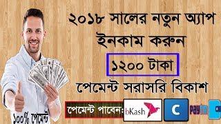 মোবাইল দিয়ে ক্লিক করে ইনকাম করুন ১২০০ টাকা Online Income Crypto Miner bangla 2018
