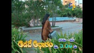 Aadade Aadharam   14th December 2018   Latest Promo