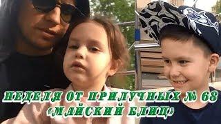 """Неделя от Прилучных №68 - """"Майский блиц!"""""""