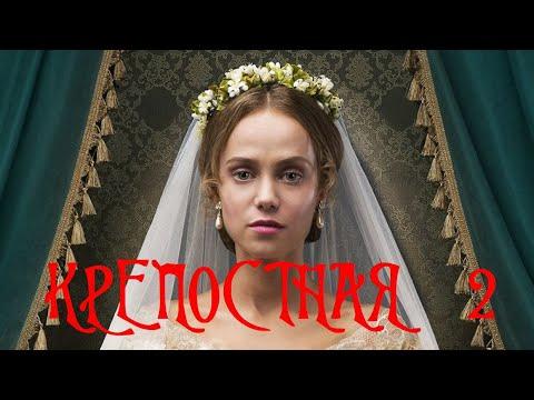 Крепостная 37 серия (Крiпосна - сериал 2020)