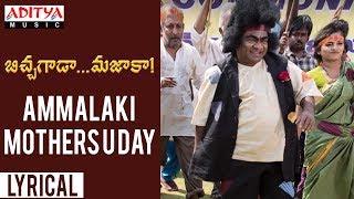 Ammalaki Mothers U Day Lyrical    Bichagaada Majaka    Arjun Reddy, Neha Deshpandey