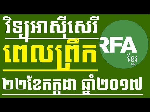 Khmer Radio Free Asia For Morning News On 22 July 2017 at 5:30AM | Khmer News Today 2017
