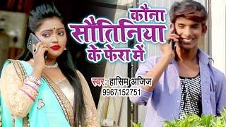 Hasim Aziz का सबसे हिट गाना - Kona Sautiniya Ke Fera Me - Bhojpuri Superhit Song 2018