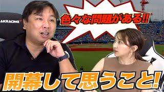 【野球が日本の未来を担う!!】里崎智也がプロ野球が開幕して思うこと話します!