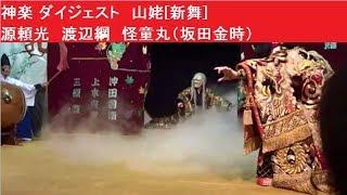 神楽 ダイジェスト 山姥(新舞) 源頼光 渡辺綱 怪童丸(坂田金時)歌舞