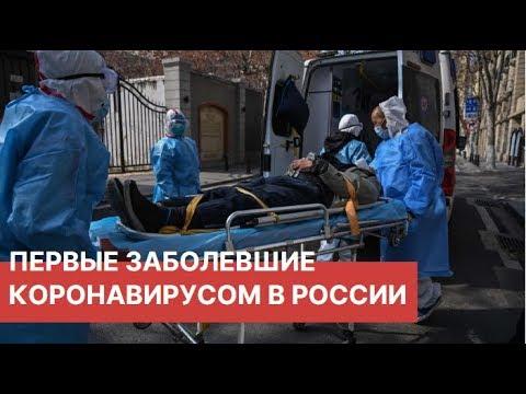 Китайский вирус в России. Первые зараженные вирусом из Китая. Последние новости.
