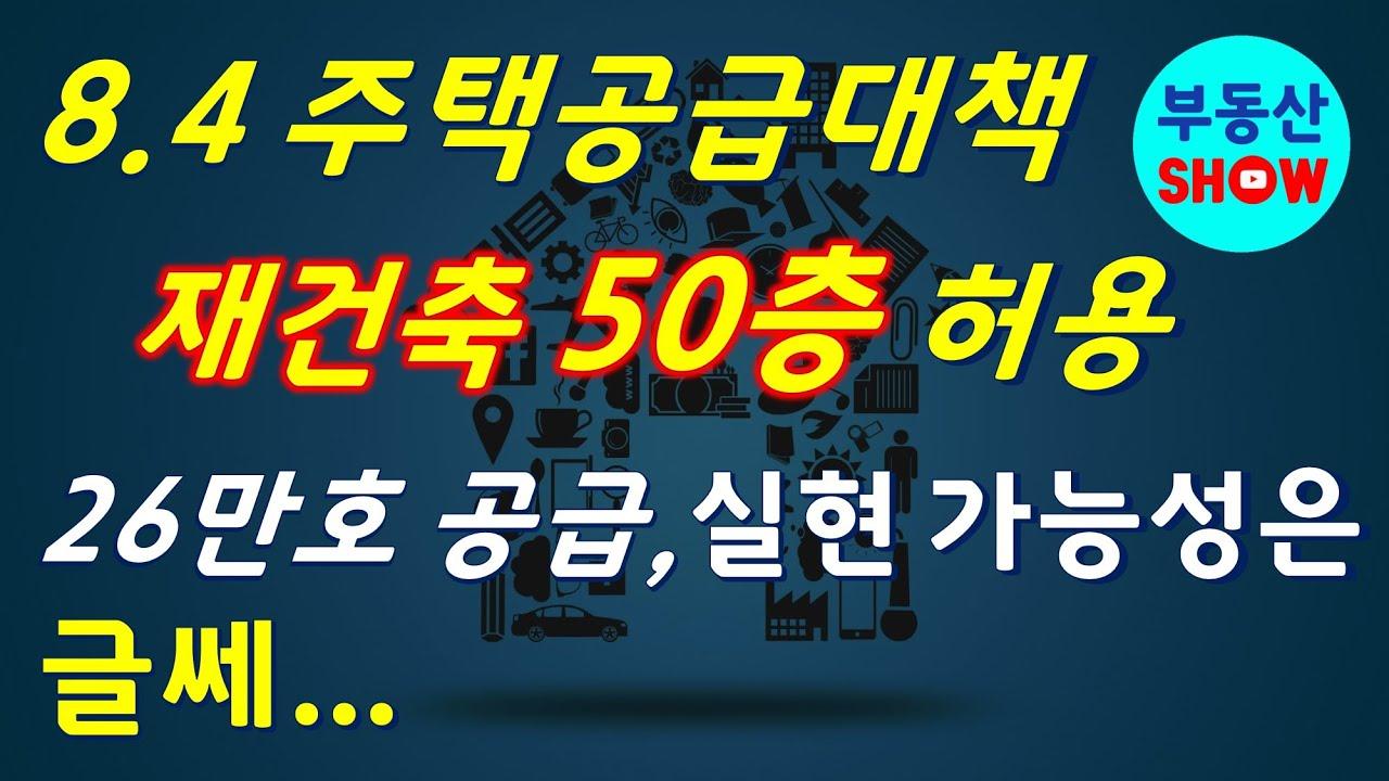 8.4 주택공급대책, 서울 재건축 50층 5만호, 수도권 13만가구 공급, 실현 가능성은?