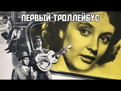 Первый троллейбус (1963) - Видео онлайн