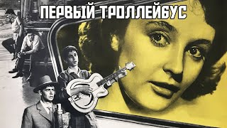 Первый троллейбус (1963)