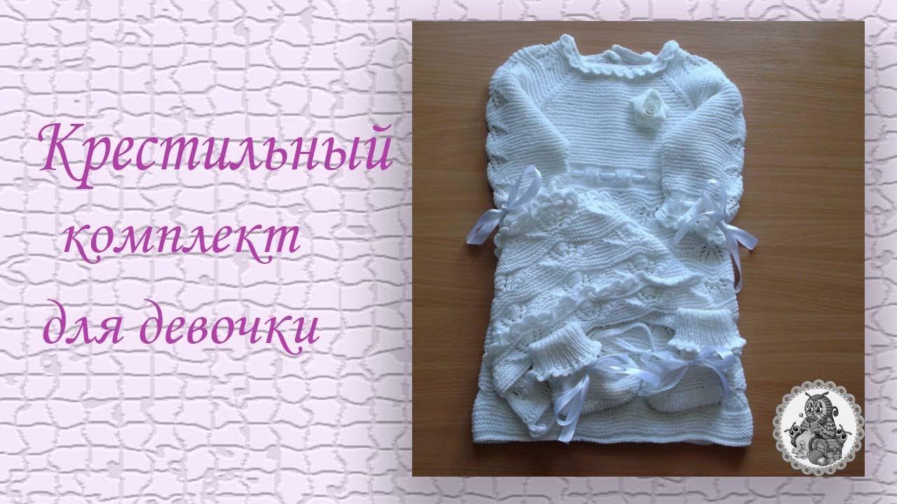 Обзор крестильной одежды от ТМ Мимино - YouTube