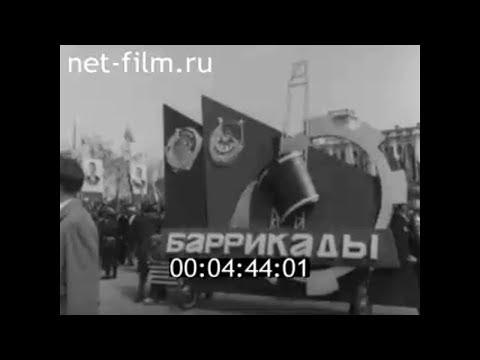 1968г. Волгоград. праздник 1 мая