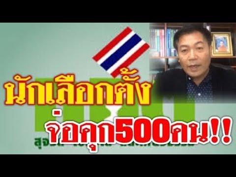 3728 #นักเลือกตั้ง จ่อคุก500คน !! คุณสมบัติไม่ครบ คุกครับ