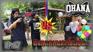 ohana-ep-87-bb-gun-1-vs-1-แตกไวสุดชนะ
