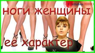 Ищешь себе Девушку - Посмотри на ее Ноги... Женщины - ее ХАРАКТЕР! Самые Красивые Ноги Женщин