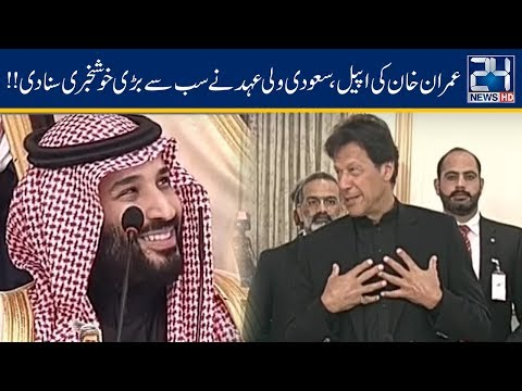 Prince Salman Agrees To Release Prisoners In Saudi Jails On Imran Khan Request