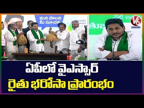 AP CM YS Jagan Inaugurates YSR Rythu Bharosa Centres Via Video Conference | V6 Telugu News