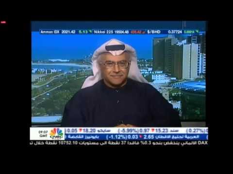 لقاء د.محمد الصبان مع فناة سي إن بي سي عربية حول نتائج اجتماع أوبك الأخير ومستقبل اسعار النفط