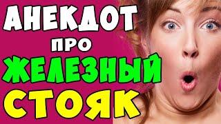 АНЕКДОТ про СИЛЬНЫЙ Стояк у Мужа shorts Самые Смешные Свежие Анекдоты