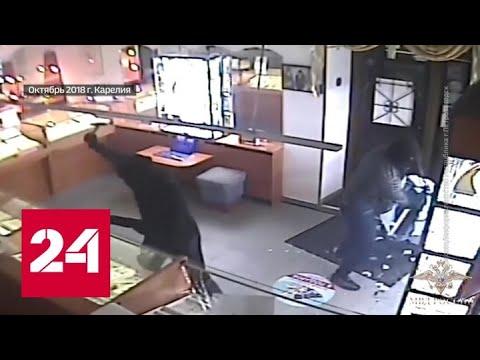 Грабители ювелирного магазина в Петрозаводске отправились за решетку - Россия 24