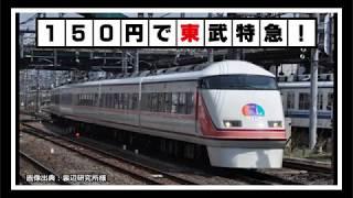 【乗り得】たった1駅の特例区間⁉150円で東武特急!【迷列車番外編】