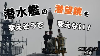 潜水艦の潜望鏡を、変えそうで変えない所を見てみよう! thumbnail