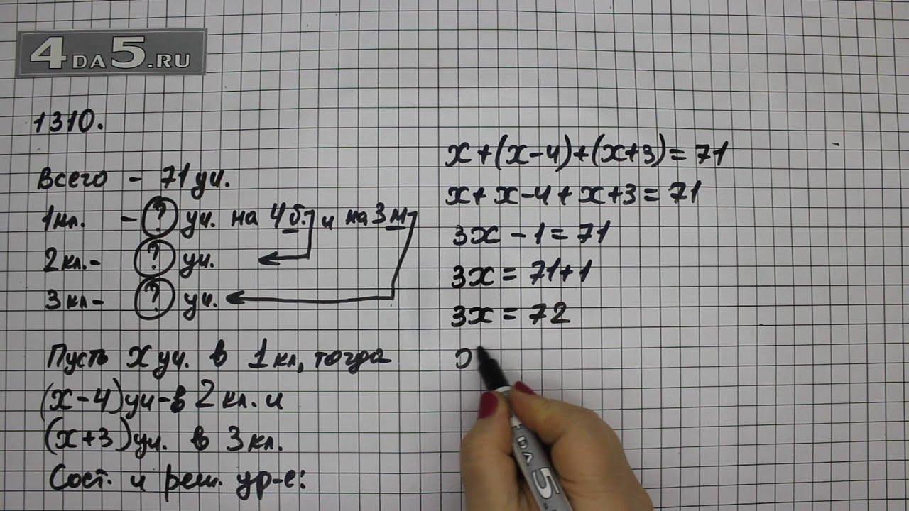 Решебник по математики 6 класс виленкин 1310