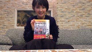 葵わかな/映画公式ガイド「サバイバルファミリーの歩き方」紹介コメント動画 葵わかな 動画 25