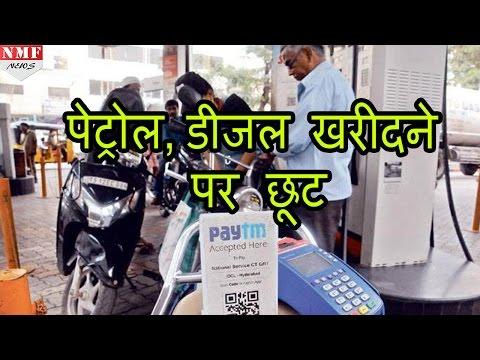 Card से Petrol-Diesel खरीदने पर मिलेगा Discount, Cash back के रूप में 0.75 % की वापसी