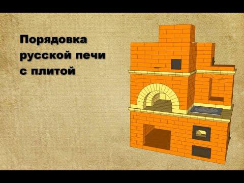 Русская печь с плитой под казан своими руками
