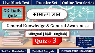 GK Test Series Quiz #3 General Knowledge for ssc chsl cgl upsc mppsc 2018 mock Test in hindi english