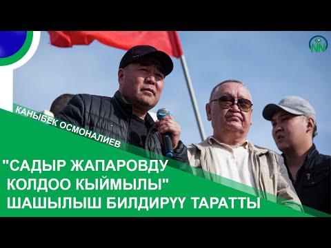 """""""Садыр Жапаровду колдоо кыймылы"""" шашылыш билдирүү таратты"""