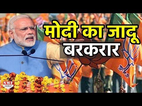 3 साल बाद भी देश में Modi की लहर, अभी Election हुए तो NDA को मिलेगा पूर्ण बहुमत