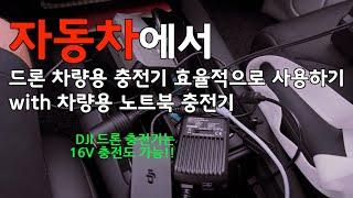자동차에서 드론 차량용 충전기 효율적으로 사용하기 (w…