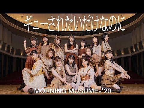 モーニング娘。'20『ギューされたいだけなのに』(Morning Musume。'20 [I just want you to hold me tight.])(Promotion Edit)