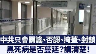 黑死病蔓延到其他醫院?北京急闢謠引發更大恐慌|新唐人亞太電視|20191118