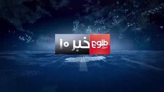 TOLOnews 10pm News 06 October 2017 / طلوعنیوز، خبر ساعت ده، ۱۴ میزان ۱۳۹۶