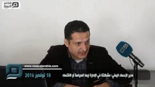 مصر العربية | مدير الإحصاء اليمني: مشكلتنا في الإدارة ليسا السياسة أو الاقتصاد