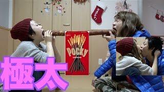 【キス】日本一長くて太いポッキーゲームで大悶絶! thumbnail