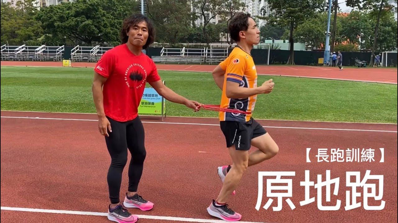 提升跑力的簡單練習:原地跑 l 長跑訓練