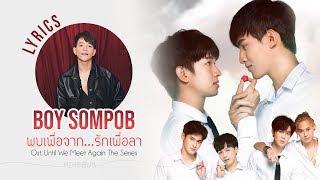 Boy Sompob - พบเพื่อจาก...รักเพื่อลา (Lyrics Ost. Until We Meet Again ด้ายแดง) [Thaï/Rom/Eng/Fr]