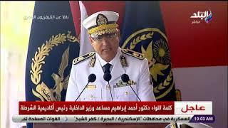 فيديو  رئيس أكاديمية الشرطة: تخريج 1201 طالبًا بينهم 21 فلسطينيًا