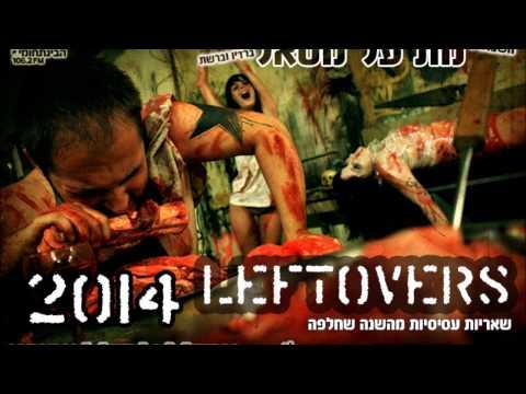 Met Al Metal 317 - Leftovers - מת על מטאל