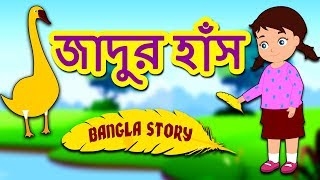 জাদুর হাঁস - The Magical Swan | Rupkothar Golpo | Bangla Cartoon | Bengali Fairy Tales | Koo Koo TV